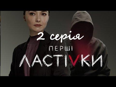 Перші ластівки 2 серія (Серіал 2019)