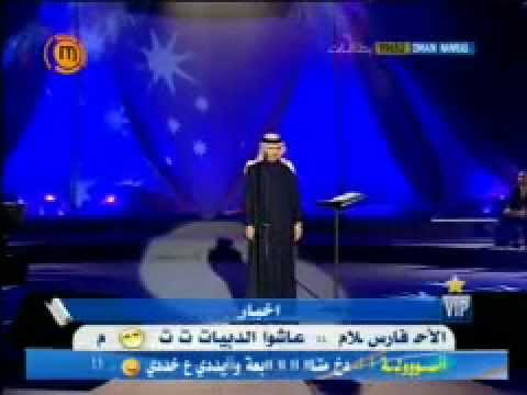 Mohammed Abdo محمد عبده   ردي سلامي