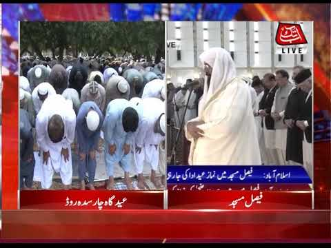 Islamabad: Eid al-Adha Prayer Is Being Offered At Faisal Mosque