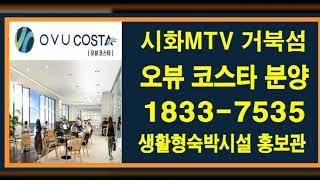 거북섬 오뷰 코스타 상가,생활형숙박시설 홍보관 1833…
