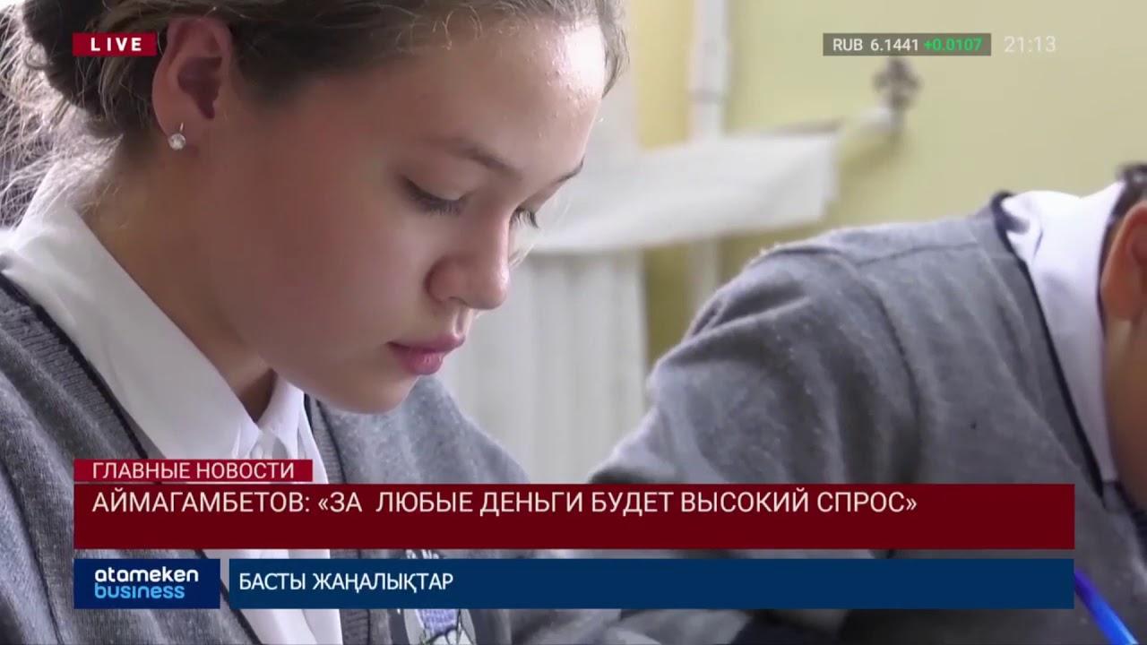Аймагамбетов: «За  любые деньги будет высокий спрос»