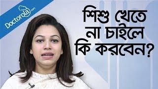 শিশুকে খাওয়ানোর নিয়ম-শিশু খেতে না চাইলে কি করবেন-health tips bangla language-bd health tips