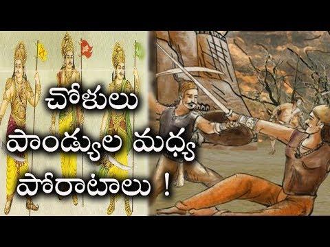 చోళులు పాండ్యులు వీళ్ళ మధ్య పోరాటాలు ఎంత భయంకరం గా ఉండేవో మీరే చూడండి..! | Telugu Mojo