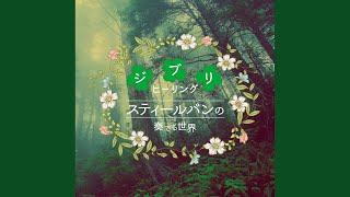Provided to YouTube by NexTone Inc. オープニング/風の谷のナウシカ · Various Artists スティールパンの奏でる世界~ジブリヒーリング~ Released on: 2019-10-09...
