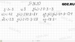 № 26.20 - Алгебра 10-11 класс Мордкович