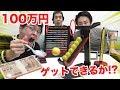ミリオンスプーン完全制覇で100万円に挑戦したら大爆笑が生まれたwww