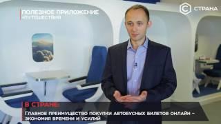 В Стране | Новости | Россия | Телеканал Страна