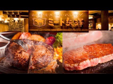 ミート矢澤でステーキとハンバーグコンボを・・・