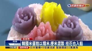 韓國米蛋糕   糯米.梗米混製飄桂花香
