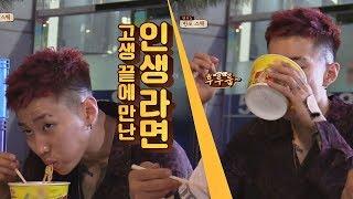 (핵꿀맛♥) 고생 끝에 '인생 라면' 만난 박재범(Jay Park)…! 한끼줍쇼 96회