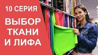 Конкурс ФИТ МОДЕЛЬ: Выбор ткани для купальника и платья. Моя тренировка. МАМАШКА-ФИТОНЯШКА 10 серия