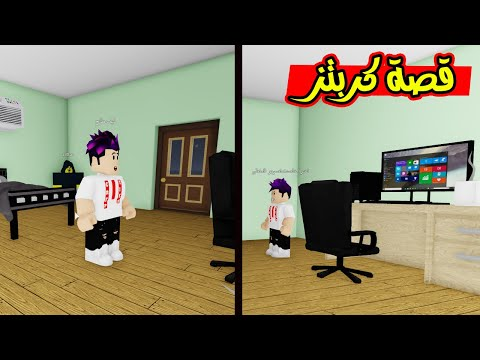 قصة كربتز من تصميم المتابعين رهيبة لعبة roblox !!