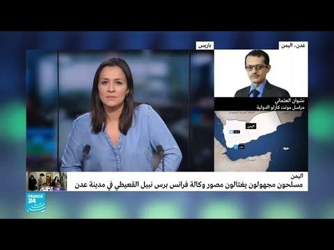 اليمن: مسلحون يغتالون مصور وكالة الأنباء الفرنسية في تعز شمال عدن  - نشر قبل 4 ساعة