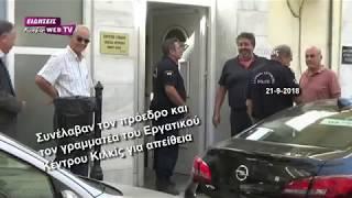 Συνέλαβαν τον πρόεδρο και τον γραμματέα του Εργατικού Κέντρου Κιλκίς για απείθεια-Eidisis.gr webTV
