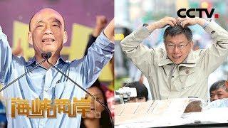 《海峡两岸》柯文哲民调支持度反超韩国瑜 20190523 | CCTV中文国际