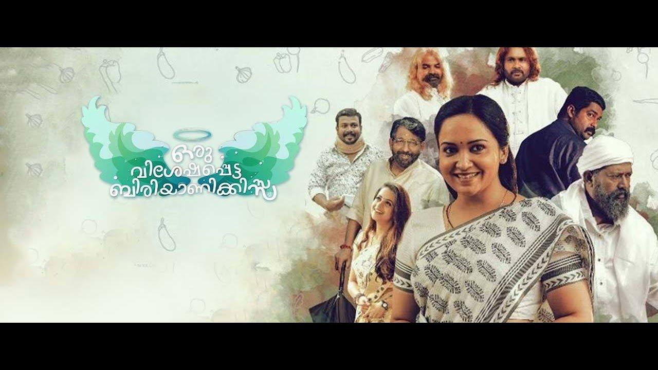 Download Oru Visheshapetta Biriyani Kisa   Malayalam Full Movie   Lena   Aju Varghese   Bhavana   Joju George