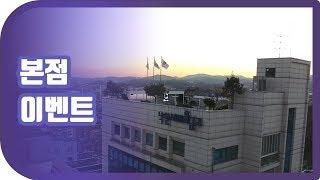 본점 이벤트(영업시간 변경, 09:00~19:00)