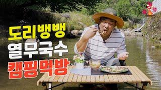 도리뱅뱅 먹방 ASMR (feat. 열무국수) 캠핑 요…