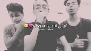 قولى غاب مش فاكره شكلو ..احمد كامل💔💔