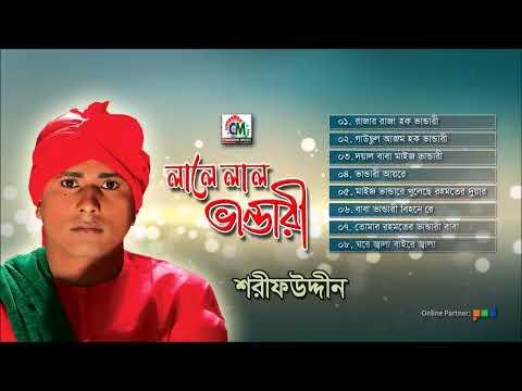 Sharif Uddin - Lale Lal Bhandari | লালে লাল ভান্ডারী | Full Audio Album | Chandni Music
