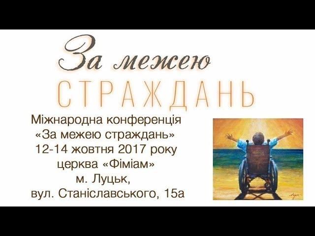 """конференція  """"За межею СТРАЖДАНЬ"""" 1 частина. (полная версия)"""