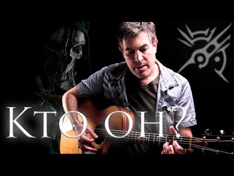 Кто написал музыку для Dishonored? // Кто такой Daniel Licht?