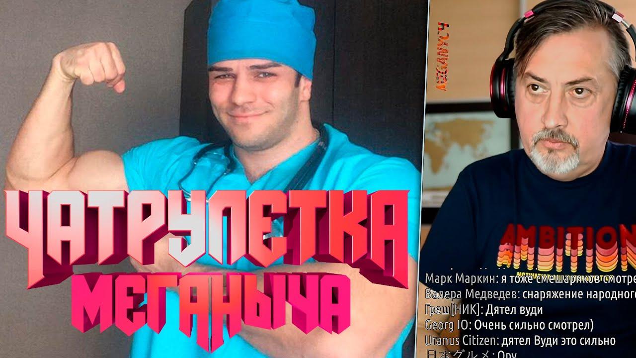 Свобода Меганыча vs. Патриархальное Стойло Позднякова