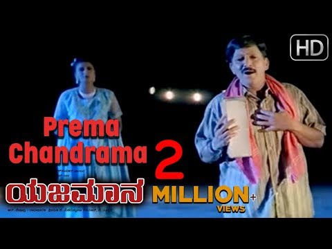 Prema Chandrama - Sad Version | Yajamana Kannada Movie | SPB | Vishnuvardhan Hit Songs HD
