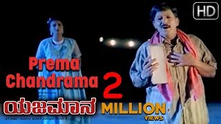 "Video ""Prema Chandrama"" Sad Version 
