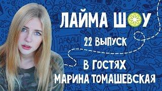 ЛаймаШоу№22. Марина Томашевская и Стильные петушки.