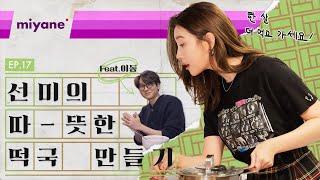 [미야네캠] EP.17 : 설특집 - 요리왕 선미의 🔥초간단🔥 떡국 만들기