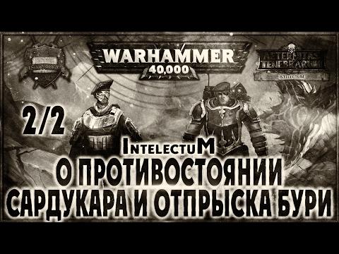 О противостоянии Сардукара и Отпрыска Бури {2 из 2} - Liber: Intelectum [AofT] Warhammer 40000