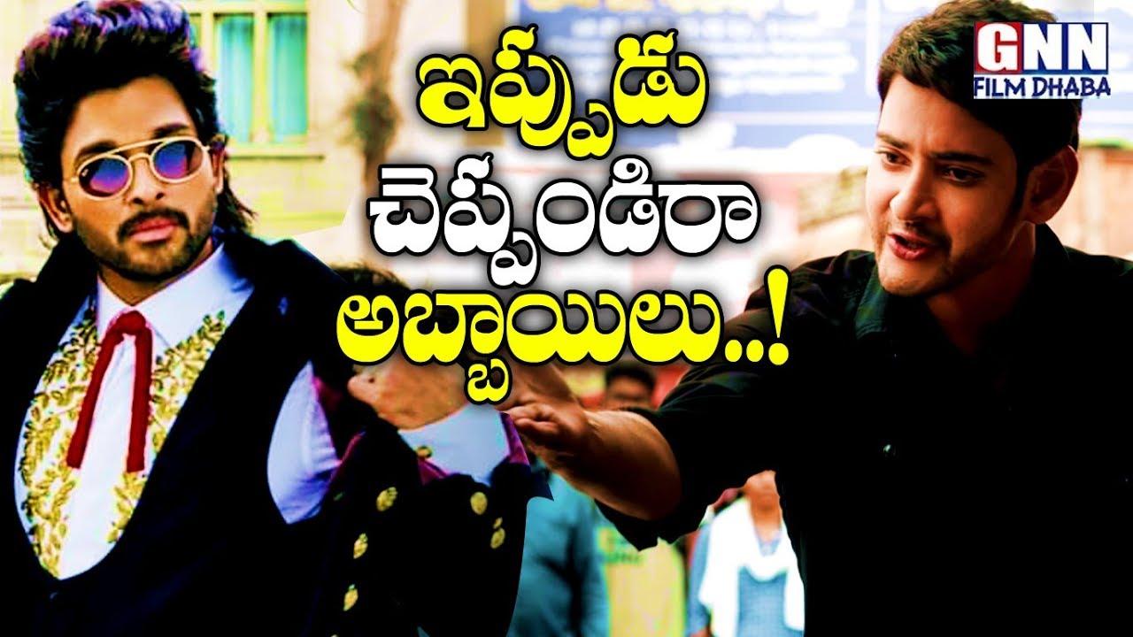 Most Viewed Vs Most Liked: Sarileru Neekevvaru Teaser Vs Ala Vaikuntapuramlo Song