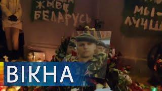Избитый Роман Бондаренко умер - в Минске начались протесты: что происходит в Беларуси | Вікна-Новини