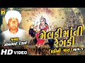 gujarati meldima regadi songs-kadi ni vaat full part-1- singer -somabhai - album - meldi mani regadi