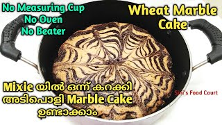 ഓവന ബറററ മദയ ഇലലത അടപള മർബൾ കകക ഉണടകക  Marble Cake  Zebra Cake