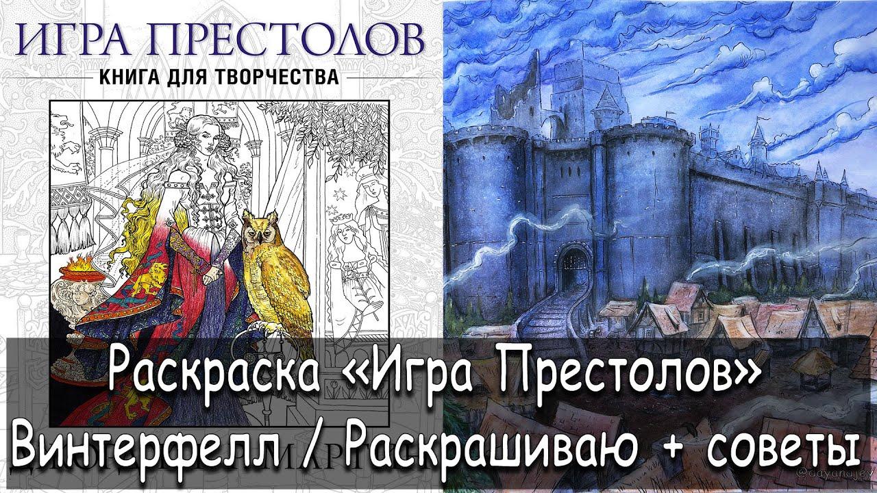 """Раскраска """"ИГРА ПРЕСТОЛОВ"""" / РАСКРАШИВАЕМ ВМЕСТЕ - YouTube"""