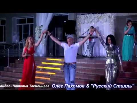 Олег Пахомов & Русский Стилль Анонс концерта в Центральном (20/07/2018)