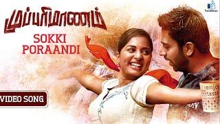 Mupparimanam – Sokki Poraandi Video Song | Shanthnu Bhagyaraj, Srushti Dange | GV Prakash