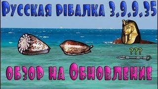 Русская рыбалка 3 9 9 35 Обновился смотри что нового