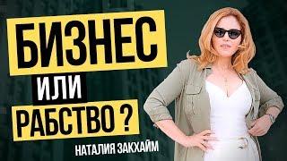 """Как создать бизнес в России и зачем? Бизнес мотивация. Бизнес или """"рабство"""" - выбирай !"""