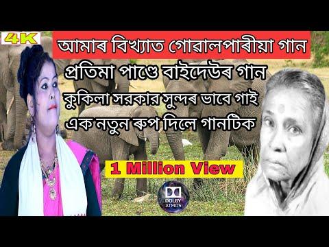 Pratima pandey goalparia gaan by O mor mahut bondhu re by kukila sarkar goalparia lokogeet new song