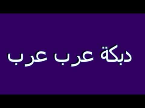 دبكة عرب عرب