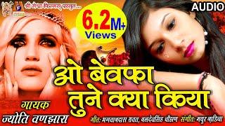 o bewafa tune kya kiya song audio jyoti vanjara latest hindi sad song 2018