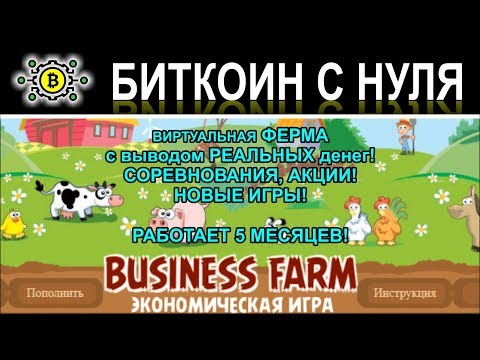 экономическая игра бизнес с выводом денег