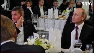 Путин рассказал о своем знакомстве с Майклом Флинном
