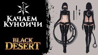 Качаем Куноичи, релаксуем - [Black Desert]