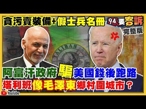 阿富汗被弃台湾呢?徐巧芯曝美军最在意台湾人当兵意愿(图)