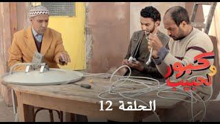 كبور ولحبيب يسخران من القنوات المغربية.. الحلقة12