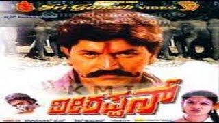Full Kannada Movie 1991 | Veerappan | Devaraj, Lokesh, Vanithavasu, Shivakumar